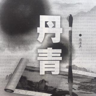 【小说月报】丹青6-陆涛声