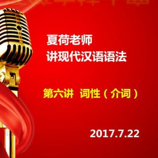 夏荷老师讲现代汉语语法——第六讲 词性(五)