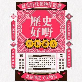 Vol41.民国八卦史.1983毁三观