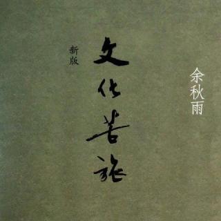 《文化苦旅》自序——余秋雨