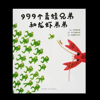 186、999个青蛙兄弟和龙虾弟弟🐸