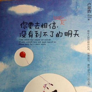 【聆海听潮】第五期——你要去相信,没有到不了的明天(一)