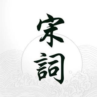宋人弦歌  (四)、叹花、邀月  声音如水:北海、七七