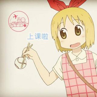 初级日语 我想说日语