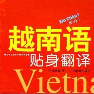 越南语专业学生聊越南和学习越南语