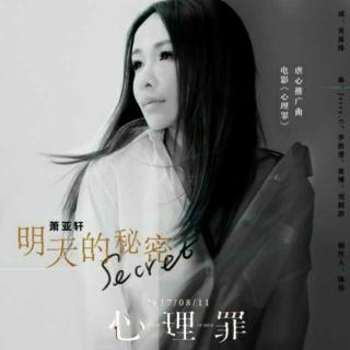 明天的秘密(电影 心理罪 虐心推广曲)