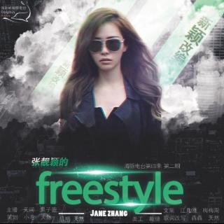 """那些年的新""""颖""""改编——张珍也有freestyle"""