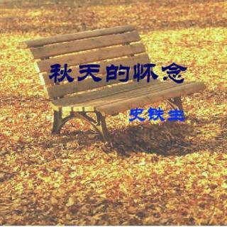 【剑飞朗读】《语文》七年级上册:《秋天的怀念》(史铁生)