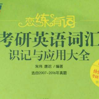 考研英语恋练有词unit5