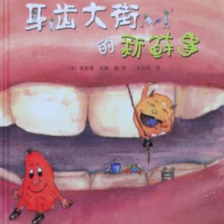 绘本故事——牙齿大街的新鲜事