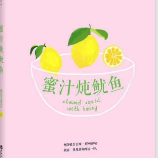 《蜜汁炖鱿鱼》  第一章