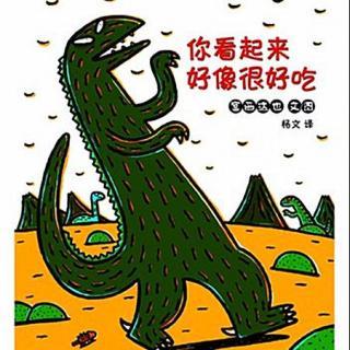 恐龙系列—你看起来好像很好吃