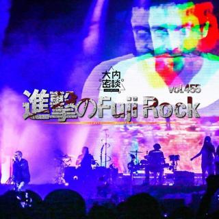 vol.455 进击のFuji Rock