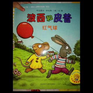 波西和皮普 红气球(粤语)失去了心爱的玩具