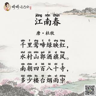 026 婷婷唱古文-杜牧-江南春
