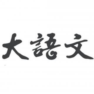 【语文爪学】第三课:中考必考文言《爱莲说》