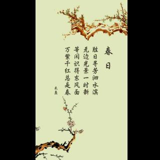 散文《春》  朱自清