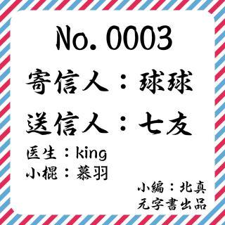 无字书信:No.0003
