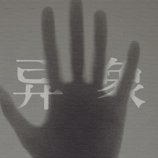 中元节已至,异象发生GADIO VOL.215开播!