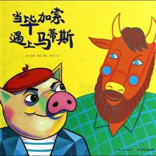 90💕启蒙幼儿园绘本故事《当毕加索遇上马蒂斯》