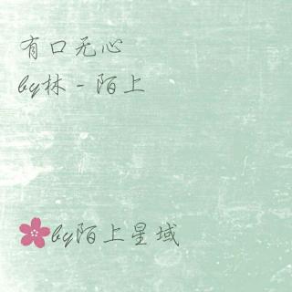 有口无心       by林 - 陌上