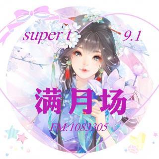 super t 满月录音-9月1号