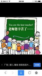 教师节·祝亲爱的张老师节日快乐