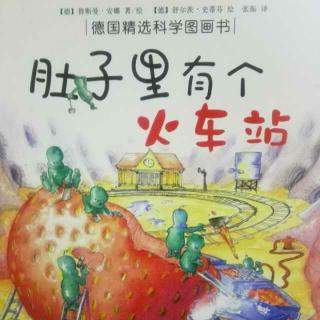 0002《肚子里有个火车站》【慧慧老师读绘本】