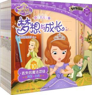 【梦想与成长】苏菲亚的公主日记