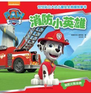 【汪汪队立大功】第一季09- 消防小英雄