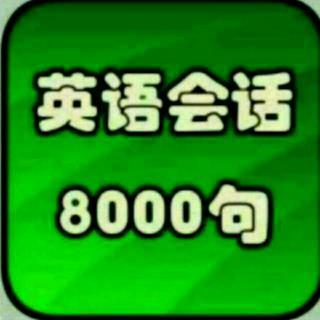 英语会话8000句~熟人见面0915