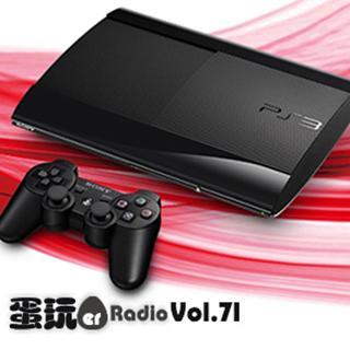 蛋玩儿广播【第71回】PS3软硬件大盘点