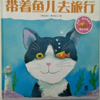 园长妈妈讲故事《带着鱼儿去旅行》