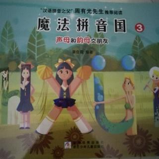 魔法拼音国3声母和韵母交朋友
