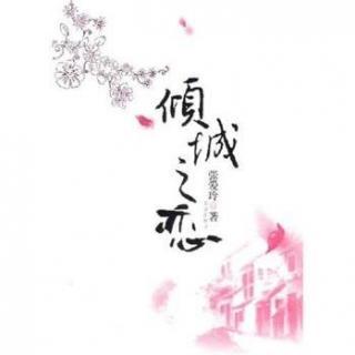 许子东讲解《倾城之恋》(二)