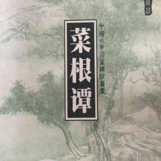 【菜根谭】淡泊明志