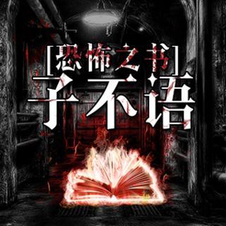 【子不语】地铁惊魂夜-连载1