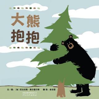 绘本故事:大熊抱抱
