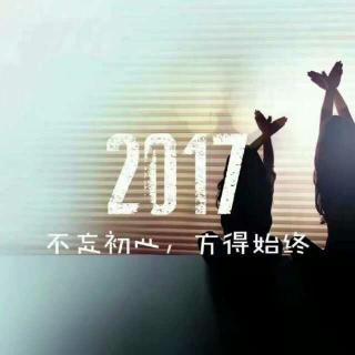 【哆啦碎碎念】2017来了