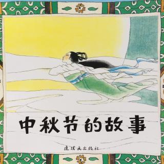 【中秋绘本】中秋节的故事