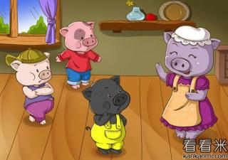 《三只小猪盖房子》