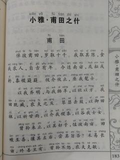 《诗经小雅·甫田之什》