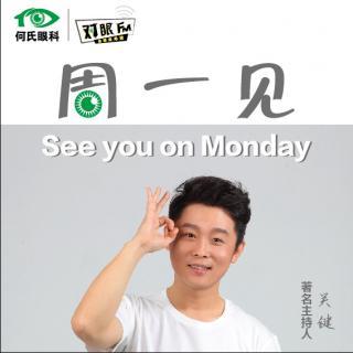 【周一见】NO.1不会对眼儿也是病?