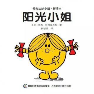 奇先生妙小姐系列之《阳光小姐》