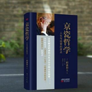 《京瓷哲学》诵读 京瓷哲学是如何诞生的02-06页