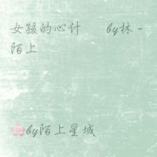女孩的心计       by林 - 陌上