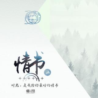 【忆语】原创温馨向BG广播剧《情书》(上)正剧