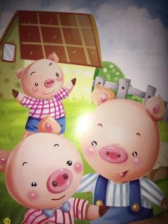 三只小猪🐷🐷🐷