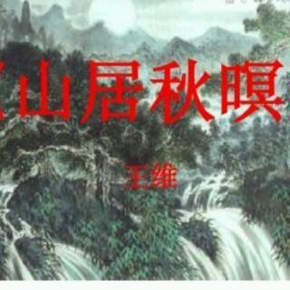 山居秋暝    唐.王维