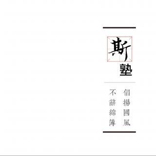 红楼梦系列第六讲-薛宝钗